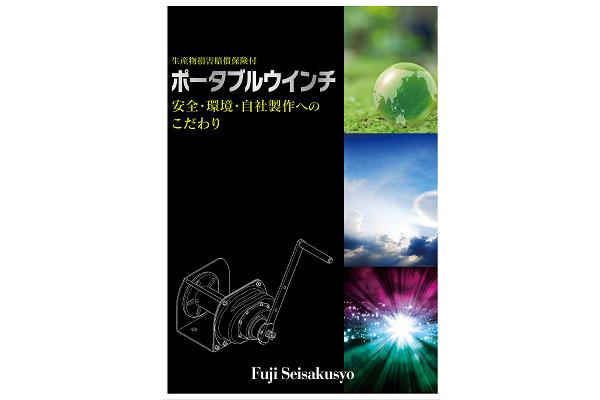 ポータブルウインチ(手動ウインチ)カタログ